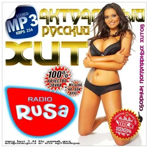 VA-Актуальный Русский Хит